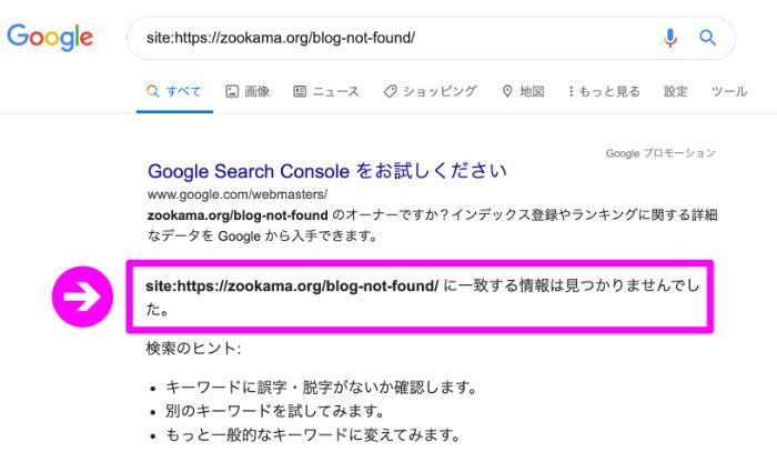記事がインデックスされていない場合の検索結果画面