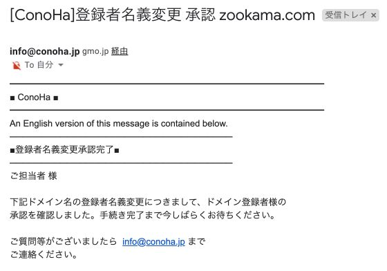コノハウィングでWHOIS情報変更を承認完了した際に送られくるメールの内容
