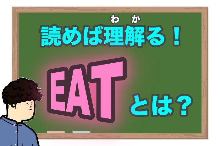 【EATとは?】SEOで重要視される概念を超わかりやすく解説