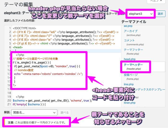 noindexを適用するためにheader.php内にコードを追記する