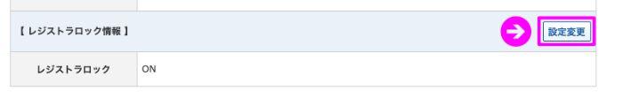 エックスサーバーで保有するドメインの移管ロックの設定変更ページへ