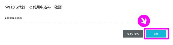 コノハウィングへ移管したドメインのWHOIS代理公開の申し込み