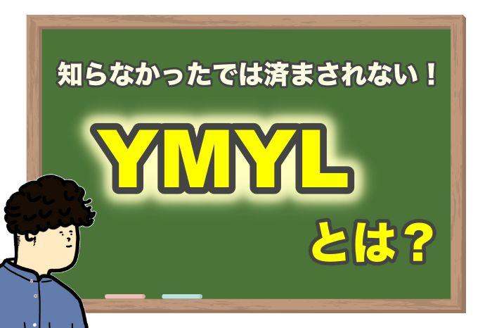 【YMYLとは?】Googleのガイドラインに沿ってわかりやすく解説