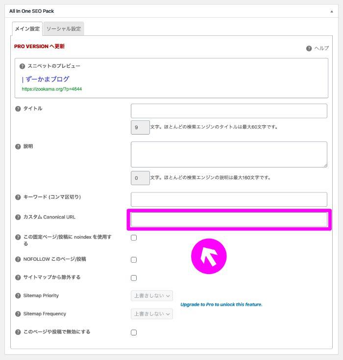 all in one seo pack をつかって、ページ毎の正規URLを指定する