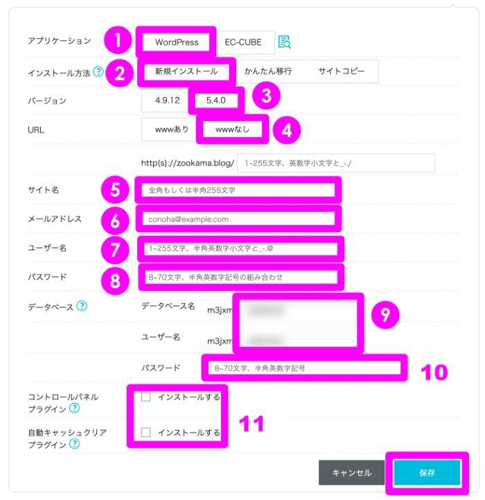 ワードプレスインストールのための必要情報入力画面