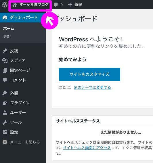 ワードプレスの管理画面からブログを表示