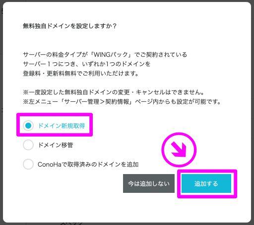 コノハウィングでサーバー設置後すぐにドメイン追加するメッセージ