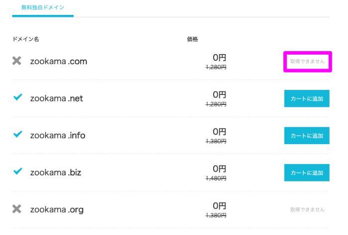 コノハウィングで取得可能なドメイン一覧の画面