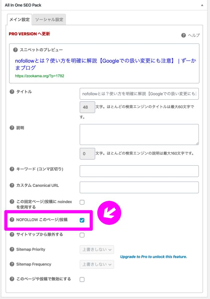 all in one seo packでページ全体に nofollow を設定