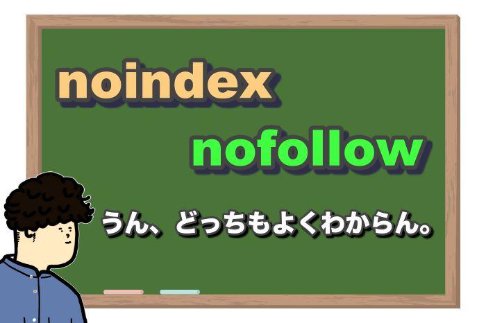 【よくわからんやつ代表】noindex・nofollow【違いと使い分け】